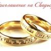 Варианты пригласительных на свадьбу